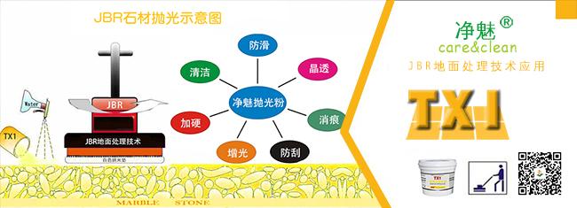 JBR地面处理技术深圳站
